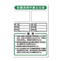 写真ケース付作業主任者標識 有機溶剤作業主任者 職務標識 450×300 90-F