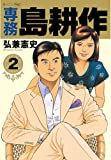 専務 島耕作(2) (モーニングコミックス)