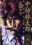 公権力横領捜査官中坊林太郎 1(ゼノンコミックスDX)
