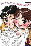 はにーすぃーとティータイム 珈流編2 (バンブー・コミックス MOMO SELECTION)