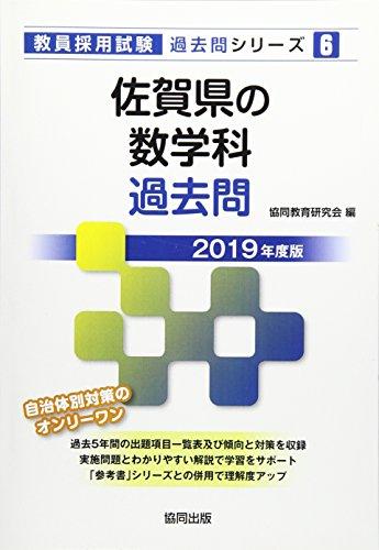佐賀県の数学科過去問 2019年度版 (教員採用試験「過去問」シリーズ)