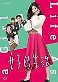 女子的生活[DVD]