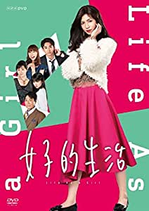女子的生活 [DVD]