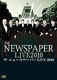 ザ・ニュースペーパーLIVE 2010 [DVD]