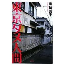 東京ダメ人間