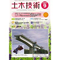 土木技術 2007年 09月号 [雑誌]