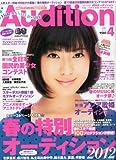 Audition (オーディション) 2012年 04月号 [雑誌]