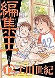 編集王(12) (ビッグコミックス)