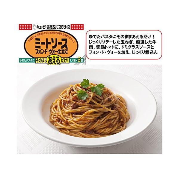 キユーピー あえるパスタソース6種 [カルボナ...の紹介画像4