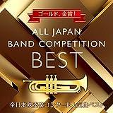 ゴールド、金賞!  全日本吹奏楽コンクール人気曲ベスト