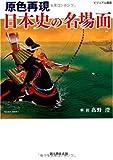 原色再現 日本史の名場面 (ビジュアル選書)