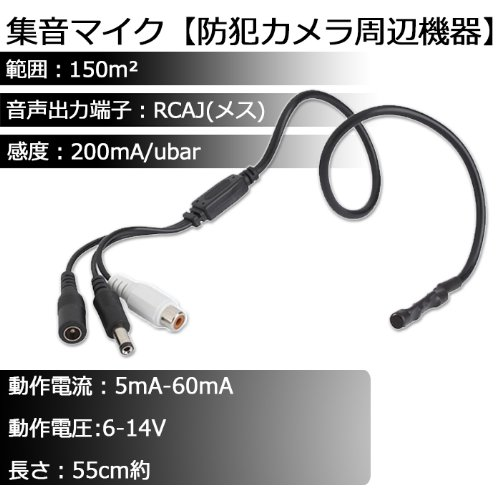 ミニマイク RCA出力 CCTVセキュリティ  並行輸入品