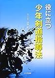 役に立つ少年剣道指導法
