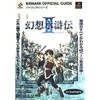 幻想水滸伝2 パーフェクトガイド (KONAMI OFFICIAL GUIDEパーフェクトシリーズ)