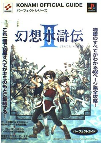 幻想水滸伝2 パーフェクトガイド (KONAMI OFFICIAL GUIDEパーフェクトシリーズ)の詳細を見る