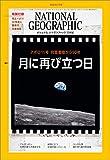 ナショナル ジオグラフィック日本版 2019年7月号 [雑誌] 画像