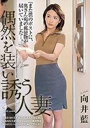 偶然を装い誘う人妻 マドンナ [DVD]
