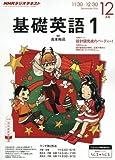 NHK出版 NHKラジオ 基礎英語 NHK ラジオ基礎英語1 2015年 12 月号 [雑誌]の画像