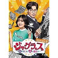 ジャグラス~氷のボスに恋の魔法を~ DVD-SET2