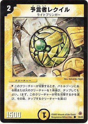 デュエルマスターズ/DM-05/39/C/予言者レクイル