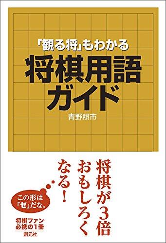 「観る将」もわかる将棋用語ガイド 発売日