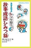 ドラえもん 5分でドラ語り 故事成語ひみつ話 (小学館ジュニア文庫 ふ 2-4)