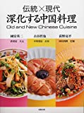 伝統×現代 深化する中国料理
