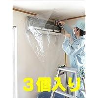 壁掛用 エアコン洗浄カバー KB-8016 クリーニング 洗浄シート(3個入り)