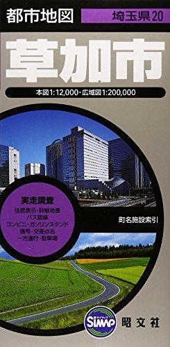 都市地図 埼玉県 草加市 (地図 | マップル)