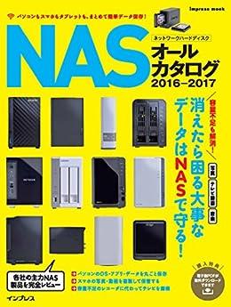[川添貴生, 清水理史, 芹澤正芳]のNASオールカタログ2016-2017