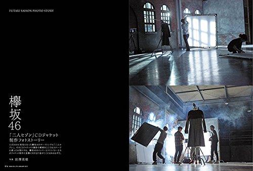 月刊MdN 2017年1月号(特集:アイドル―物語をデザインする時代へ / 表紙 欅坂46)