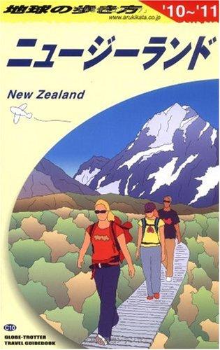 C10 地球の歩き方 ニュージーランド 2010~2011の詳細を見る