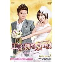 王子様をオトせ! <台湾オリジナル放送版>DVD-BOX3