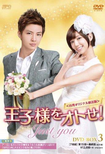 王子様をオトせ! <台湾オリジナル放送版>DVD-BOX3(7枚組)