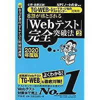 必勝・就職試験! 【TG-WEB・ヒューマネージ社のテストセンター対策用】8割が落とされる「Webテスト」完全突破法【2】【2020年度版】