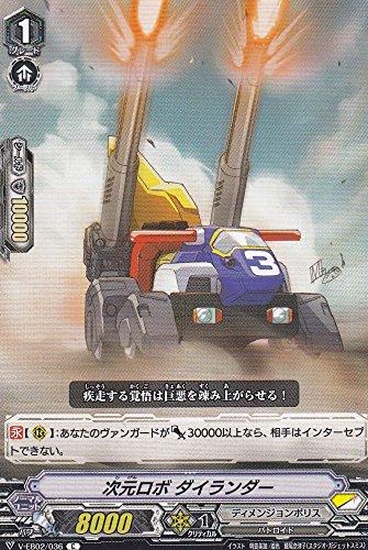 ヴァンガード V-EB02/036 次元ロボ ダイランダー (日本語版 C コモン) エクストラブースター 第2弾「アジアサーキットの覇者」