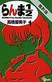 らんま1/2〔新装版〕(1)【期間限定 無料お試し版】 (少年サンデーコミックス)