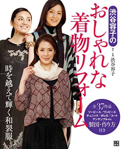 渋谷容子のおしゃれな着物リフォーム