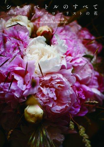 シャンペトルのすべて パリ・トップフローリストの花の詳細を見る