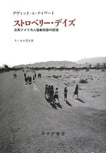 ストロベリー・デイズ―― 日系アメリカ人強制収容の記憶