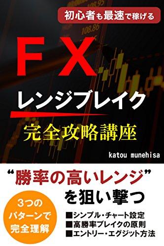 初心者も最速で稼げるFXレンジブレイク完全攻略講座の詳細を見る