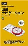 山岳ナビゲーション[雑誌] エイ出版社のアウトドアムック