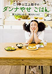 ニッチェ 江上敬子のダンナやせごはん 胃ぶくろをつかむ、嫁ラクレシピ!