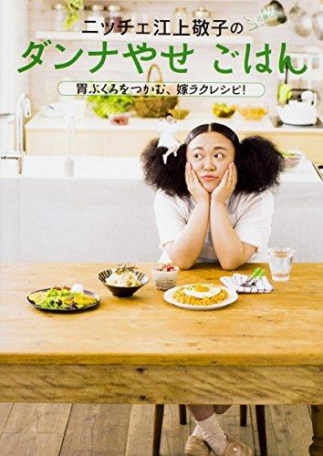 ニッチェ 江上敬子のダンナやせごはん 胃ぶくろをつかむ、嫁ラクレシピ!の詳細を見る
