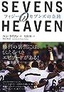 SEVENS HEAVEN フィジー・セブンズの奇跡