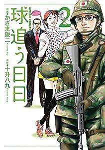 球追う日日 : 2 (アクションコミックス)