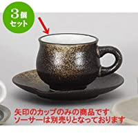 3個セット 碗皿 黒金彩結晶コーヒー碗のみ [11 x 7.5 x 6.5cm 200cc] 【料亭 旅館 和食器 飲食店 業務用 器 食器】