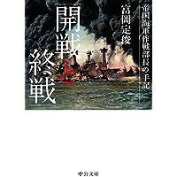 開戦と終戦-帝国海軍作戦部長の手記 (中公文庫プレミアム)