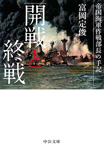 開戦と終戦-帝国海軍作戦部長の手記 (中公文庫)