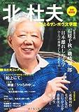 北杜夫 ---追悼総特集 どくとるマンボウ文学館 (文藝別冊/KAWADE夢ムック)